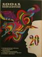 100+1 zahraničních zajímavostí 20/1972